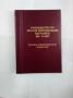 РЛЭ МИ-8АМТ, краткий информационный справочник. Карманный формат