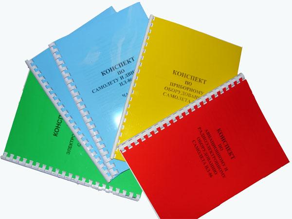 Комплект конспектов из 5 книг по самолету ИЛ-86