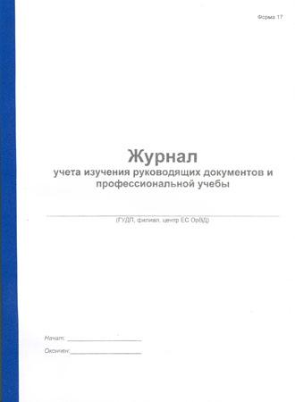 Журналы диспетчерской документации