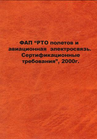 """ФАП """"РТО полетов и авиационная электросвязь. Сертификационные требования"""", 2000г."""