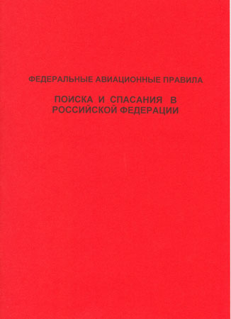 Федеральные авиационные правила поиска и спасения в Российской Федерации