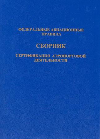 Сборник ФАП по сертификации аэропортовой деятельности