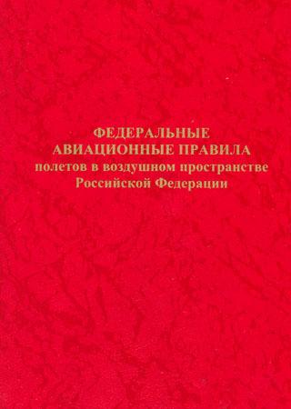 Федеральные авиационные правила полетов в воздушном пространстве РФ. Введены в действие с 1.01.2003г