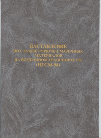 Наставление по службе горюче-смазочных материалов на воздушном транспорте РФ (НГСМ-94)