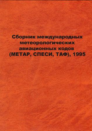 Сборник международных метеорологических авиационных кодов (МЕТАР, СПЕСИ, ТАФ), 1995