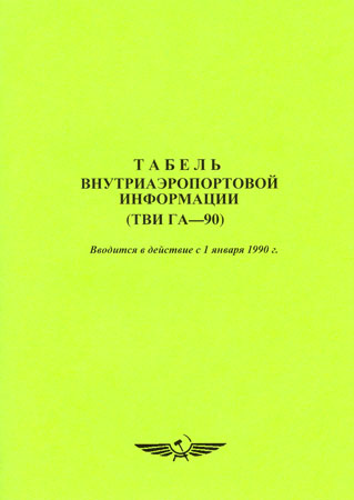 Табель внутриаэропортовой информации (ТВИ ГА-90)