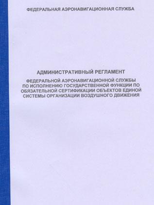 Административный регламент Федеральной аэронавигационной службы по исполнению государственной функции по обязательной сертификации объектов Единой системы организации воздушного движения