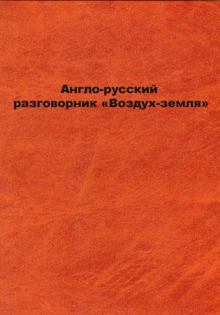 Англо-русский разговорник «Воздух-земля»