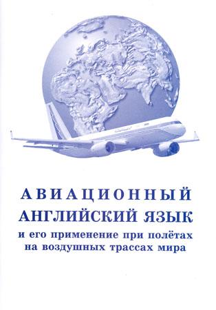 Авиационный английский язык и его применение при полётах на воздушных трассах мира