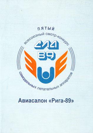 """""""Авиасалон Рига- 89"""""""
