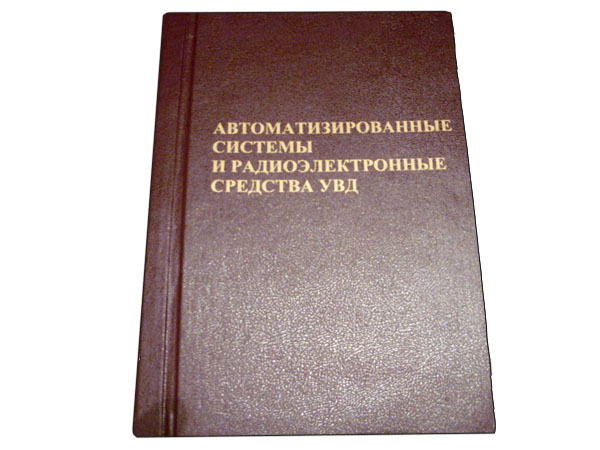 Автоматизированные системы и радиоэлектронные средства УВД