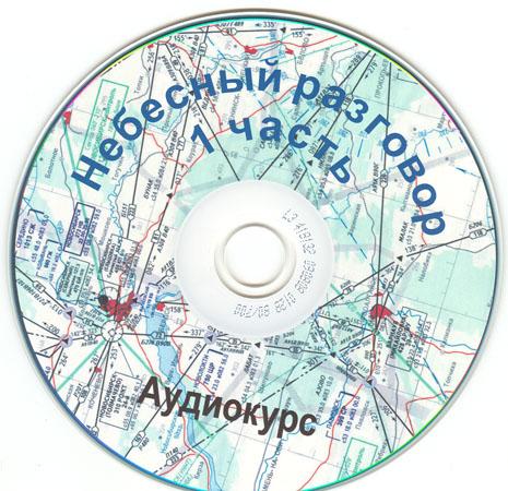 """Небесный разговор. Радиообмен """"Земля-Воздух"""" Аудиокурс на 4-х компакт дисках."""