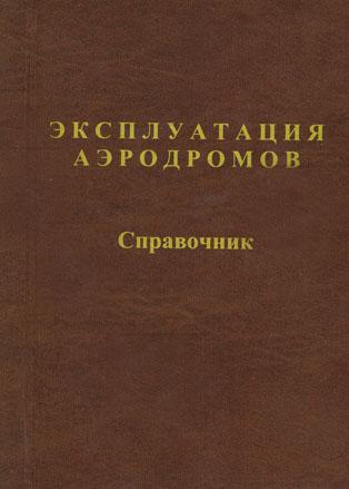 Справочник «Эксплуатация аэродромов»