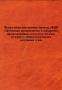 Федеральные авиационные правила (ФАП) «Требования, предъявляемые к аэродромам, предназначенным для взлета, посадки, руления и стоянки гражданских воздушных судов»