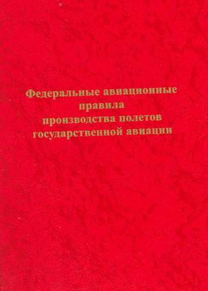 ФАП производства полетов государственной авиации ( Утв. МО от 24.09.2004г. №275).