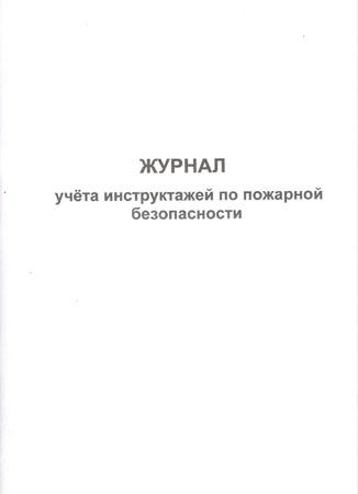 Журнал инструктажей по пожарной безопасности.