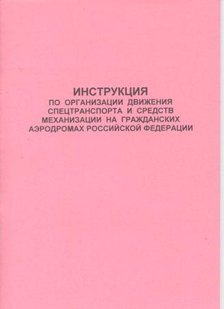 Инструкция по организации движения спецавтотранспорта и средств механизации на гражданских аэродромах РФ