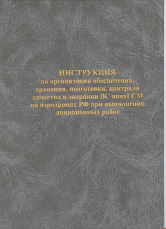 Инструкция по организации обеспечения, хранения, подготовки, контроля качества и заправки ВС авиа ГСМ на аэродромах РФ при выполнении авиационных работ