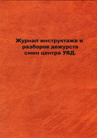 Журнал инструктажа и разборов дежурств смен центра УВД.