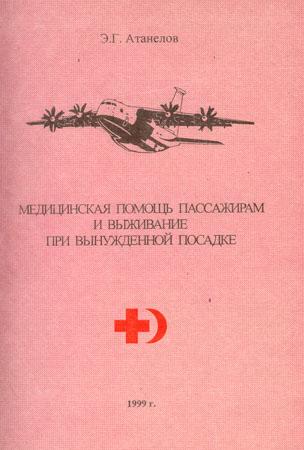 Медицинская помощь пассажирам и организация выживания при ЧП.