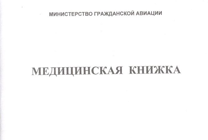 Медицинская книжка летного, диспетчерского, курсантского состава