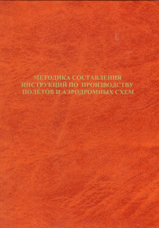 Методика составления инструкций по производству полётов и аэродромных схем