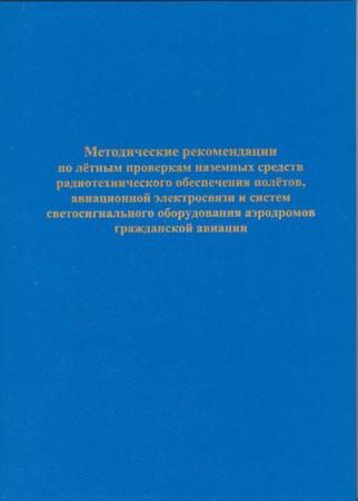 Метод.рекомендации по летным проверкам наземных средств РТО полетов