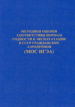 Методики оценки соответствия НГЭА (МОС НГЭА)