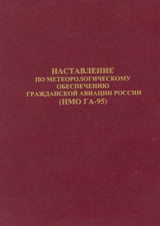 Наставление по метеорологическому обеспечению ГА (НМО ГА-95)