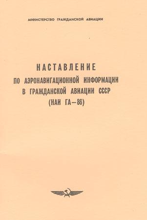 Наставление по аэронавигационной информации в ГА (НАИ ГА-86)