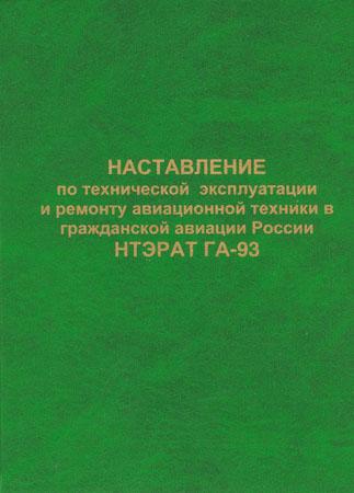 Наставление по технической эксплуатации и ремонту авиационной техники в ГА России (НТЭРАТ ГА-93)