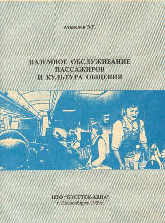 Наземное обслуживание пассажиров и культура общения