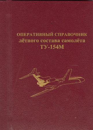 Оперативный справочник лётного состава самолёта ТУ-154М