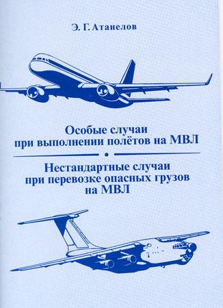 Особые случаи выполнения полётов на МВЛ