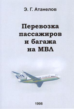 Перевозка пассажиров и багажа