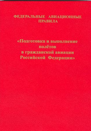Федеральные авиационные правила «Подготовка и выполнение полётов в гражданской авиации Российской Федерации»