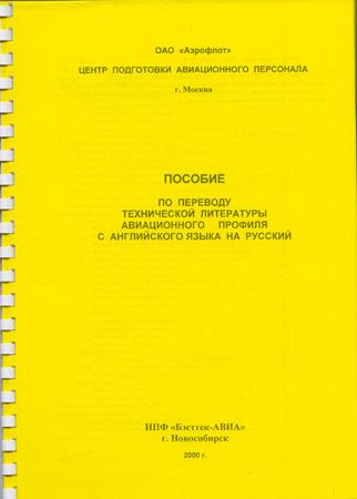 Пособие по переводу технической литературы авиационного профиля с английского языка на русский