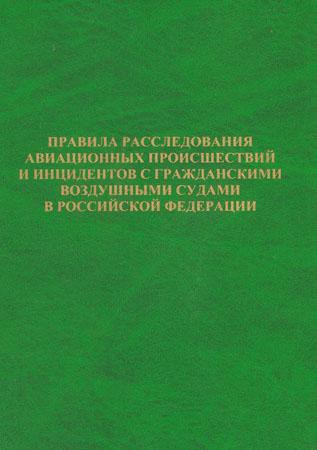 Правила расследования авиационных происшествий и инцидентов с гражданскими воздушными судами (ПРАПИ ГА-98).