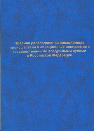 Правила расследования авиационных происшествий и авиационных инцидентов ..