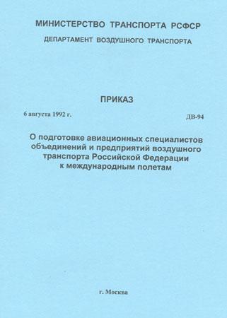 Приказ № ДВ-94 от 06.08.1992г