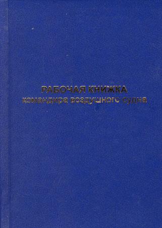 Рабочая книжка командира воздушного судна