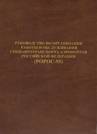 Руководство по организации работы и обслуживания спецавтотранспорта аэропортов в Российской Федерации (РОРОС-95)