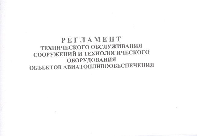 Регламент технического обслуживания сооружений и технологического оборудования объектов авиатопливообеспечения