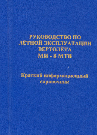 РЛЭ МИ-8МТВ, краткий информационный справочник.
