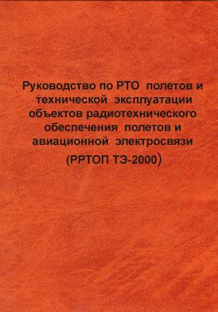 Руководство по РТО полетов и технической эксплуатации объектов радиотехнического обеспечения полетов и авиационной электросвязи (РРТОП ТЭ-2000)