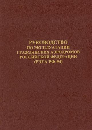 Руководство по эксплуатации гражданских аэродромов (РЭГА-94)
