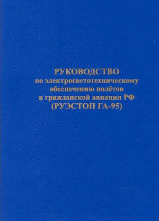 Руководство по электросветотехническому обеспечению полетов в ГА РФ (РУЭСТОП ГА-95).