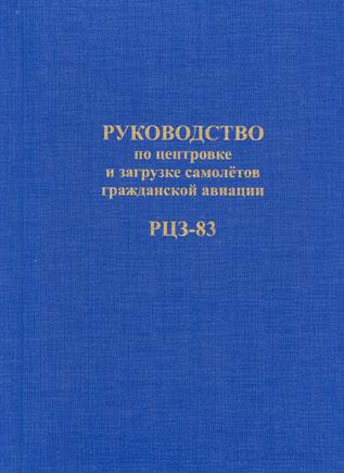 Руководство по центровке и загрузке самолётов гражданской авиации СССР (РЦЗ - 83)