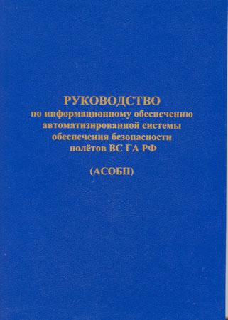Руководство по информационному обеспечению автоматизированной системы обеспечения безопасности полётов ВС ГА РФ (АСОБП)