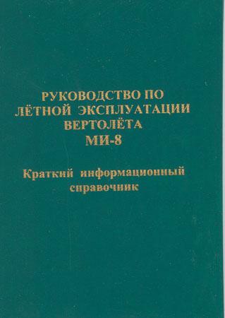 РЛЭ МИ-8, краткий информационный справочник